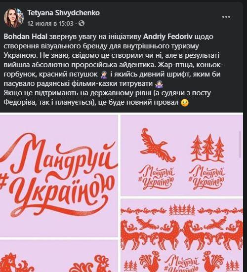 Татьяна Швыдченко
