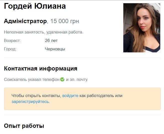 Источник: work.ua