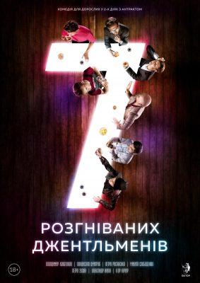 Постер «7 розгніваних джентльменів»