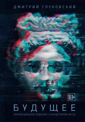 «Будущее», Дмитрий Глуховский