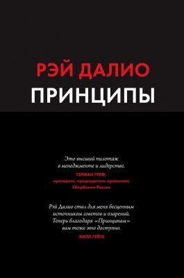 «Принципы. Жизнь и работа», Рэй Далио