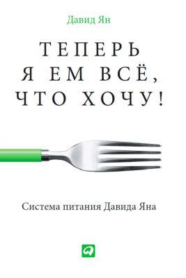 «Теперь я ем все, что хочу! Система питания Давида Яна», Давид Ян