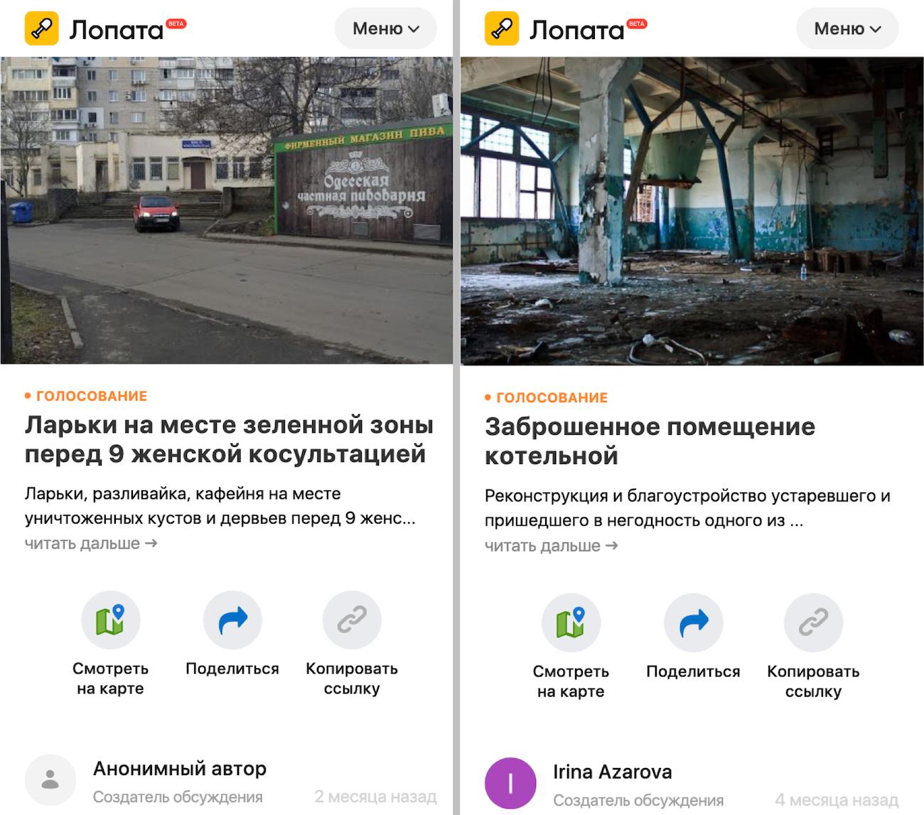 Примеры проблем от жителей Одессы