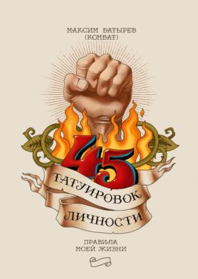 «45 татуировок менеджера», Максим Батырев
