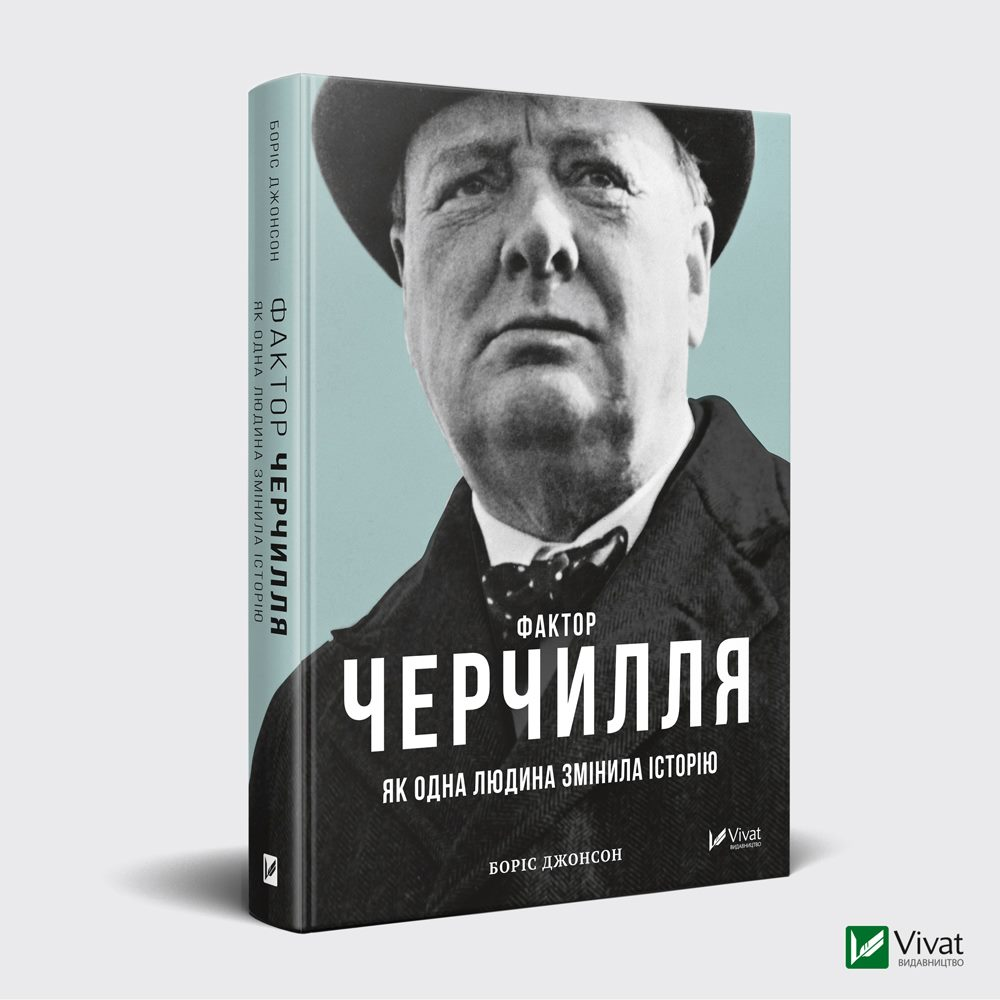 «Фактор Черчилля» — политический нон-фикшн