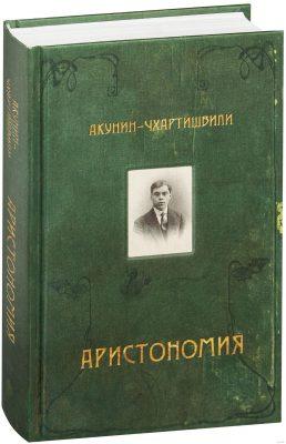 «Аристономия», Борис Акунин