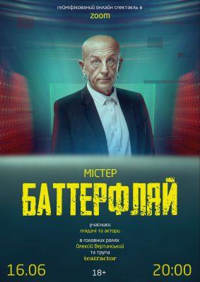Постер «Містер Баттерфляй»