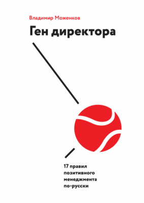 «Ген директора. 17 правил позитивного менеджмента», Владимир Моженков