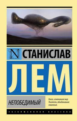 «Непобедимый», Станислав Лем