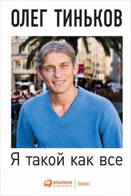 «Я такой как все», Олег Тиньков