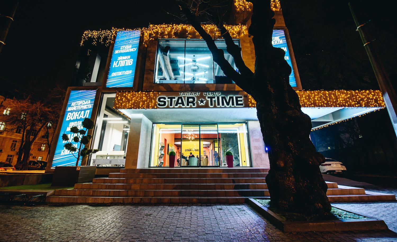 Талант-центр Star Time