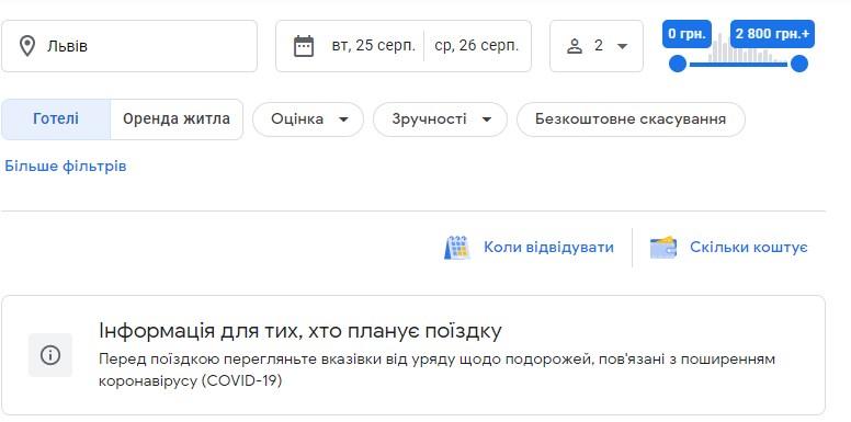 Новые функции Google Travel