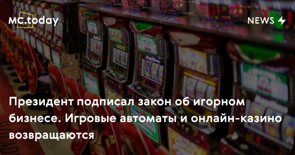 Полный закон про игровые автоматы скачать эмулятор игровые автоматы бесплатно обезьяна