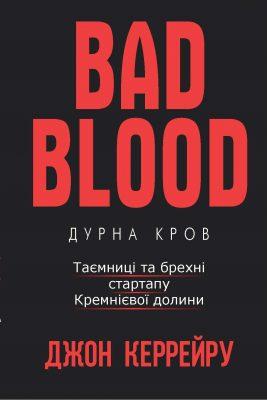 «Дурная кровь», Джон Керрейру