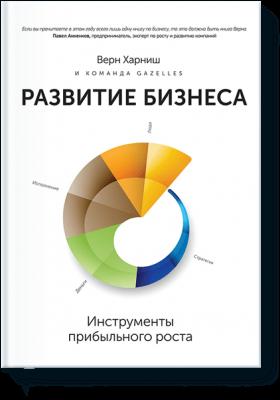 «Развитие бизнеса. Инструменты прибыльного роста», Верн Харниш