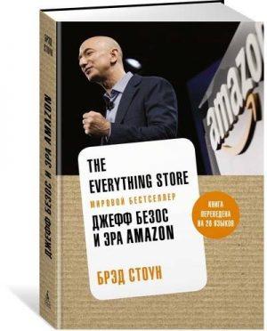«The Everything Store. Джефф Безос и эра Amazon», Брэд Стоун