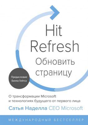 «Обновить страницу. О трансформации Microsoft и технологиях будущего от первого лица», Сатья Наделла
