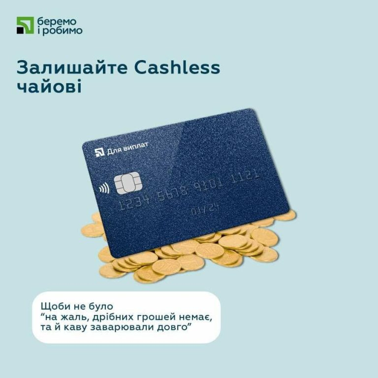 Чаевые Cashless