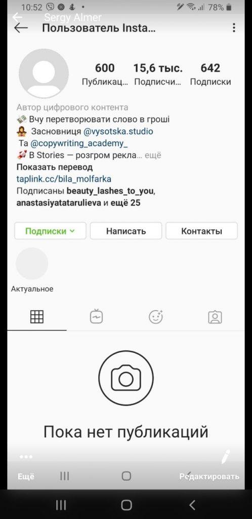 Пустой Instagram