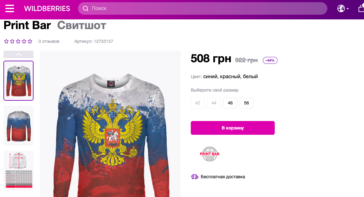 Скриншоты с сайта Wildberries.ua