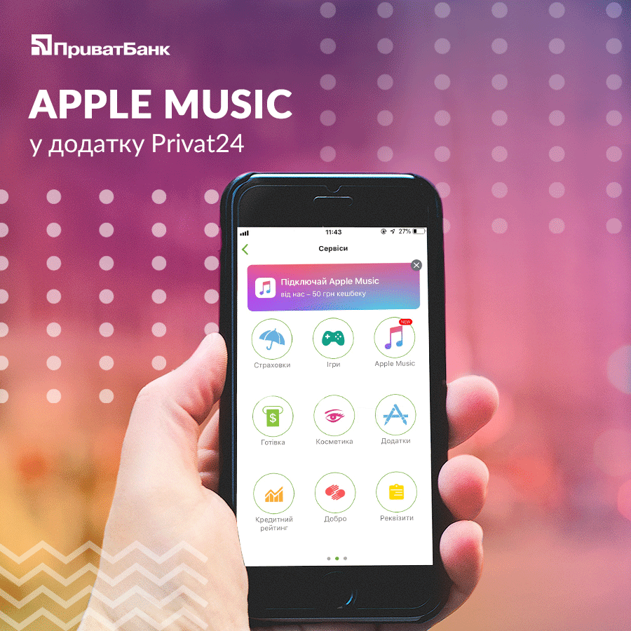 Apple Pay і Apple Music