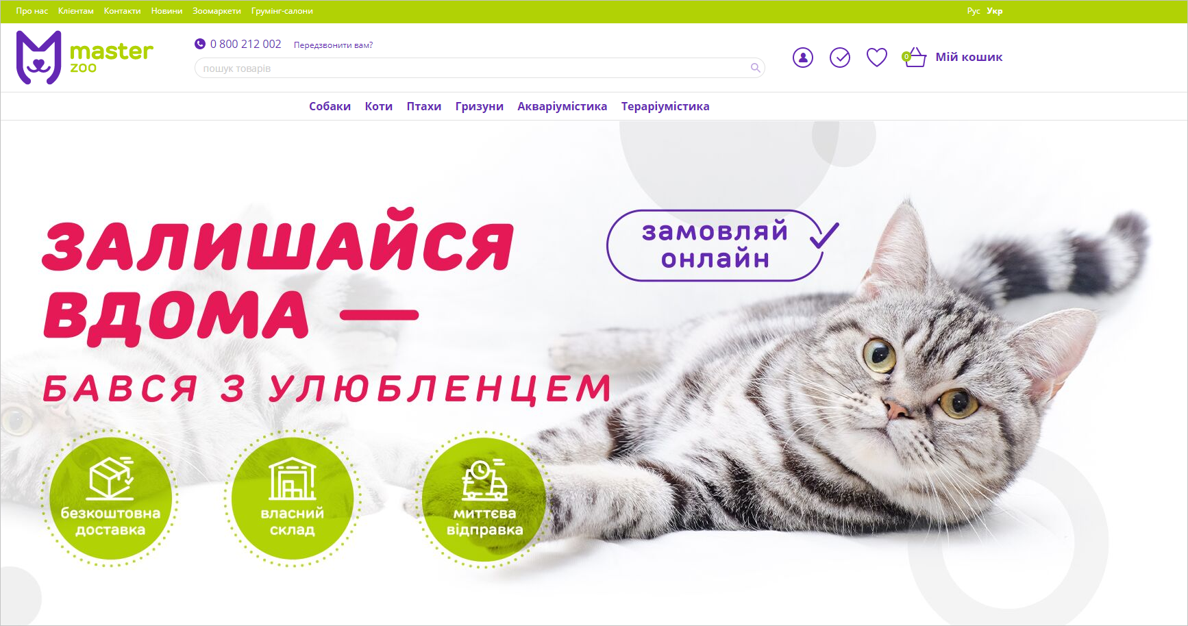 Сайт интернет-магазина MasterZoo