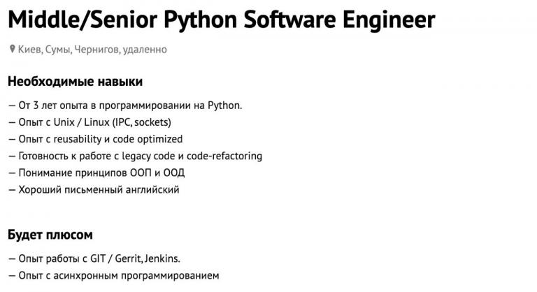 Пример вакансии на должность Middle/Senior Python Software Engineer: