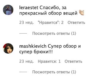Комментарии под публикациями