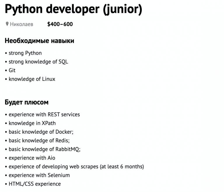 Пример вакансии на должность Junior Python Developer: