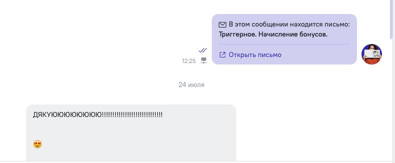 Ответы клиентов