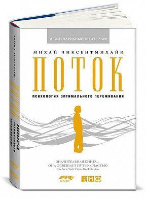«Поток: психология оптимального переживания», Михай Чиксентмихайи