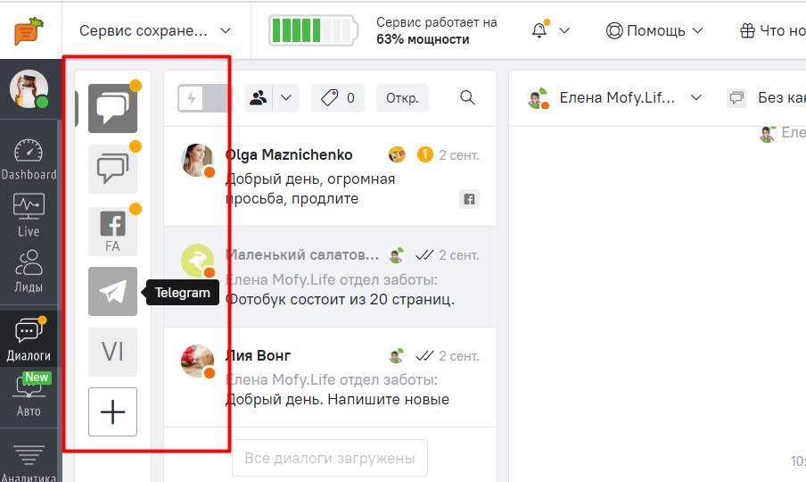 Скриншот аккаунта Mofy.life в сервисе CarrotQuest