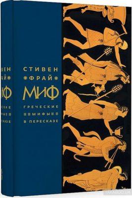 «Миф. Греческие мифы в пересказе», Стивен Фрай