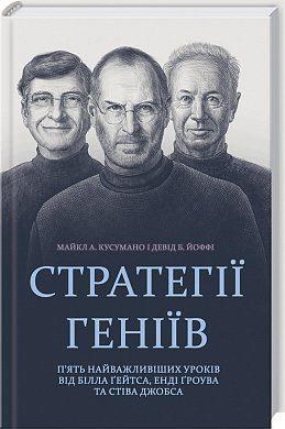 «Стратегии гениев. Пять важнейших уроков от Билла Гейтса, Энди Гроув и Стива Джобса», Майкл Кусумано, Дэвид Йоффе