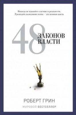 «48 законов власти», Роберт Грин