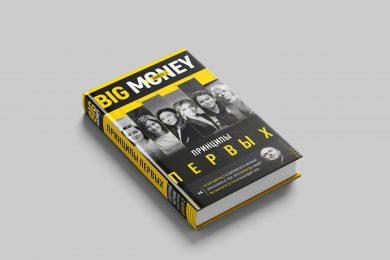 «Big Money. Книга 2»
