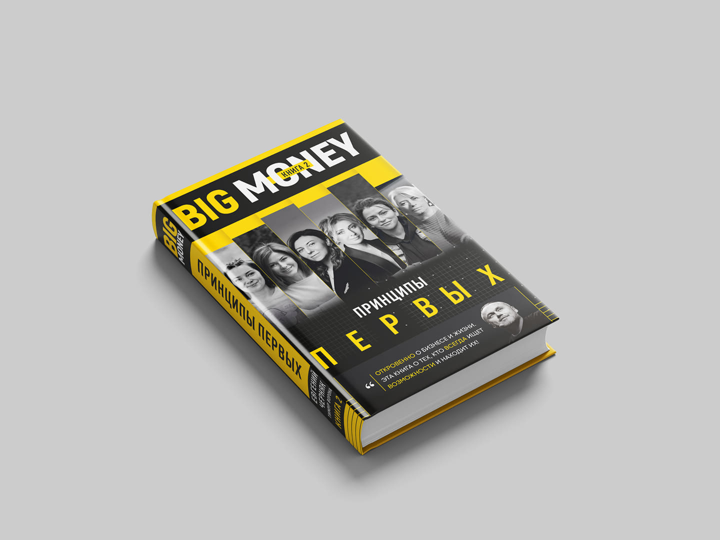 «Big Money. Книга 2»