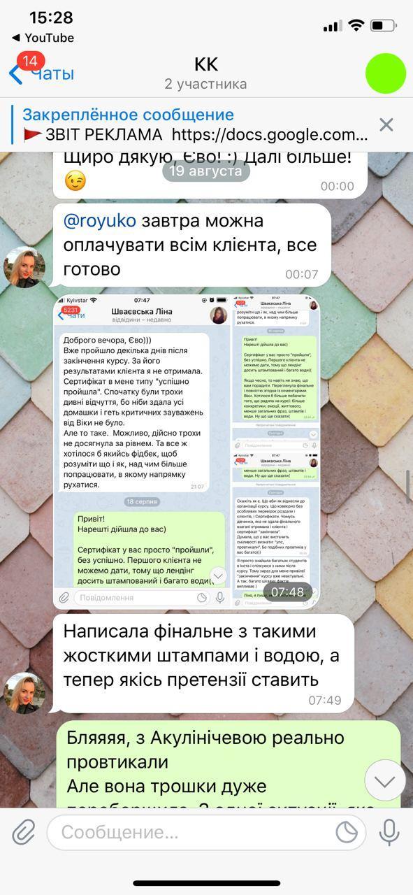 Скриншот переписки