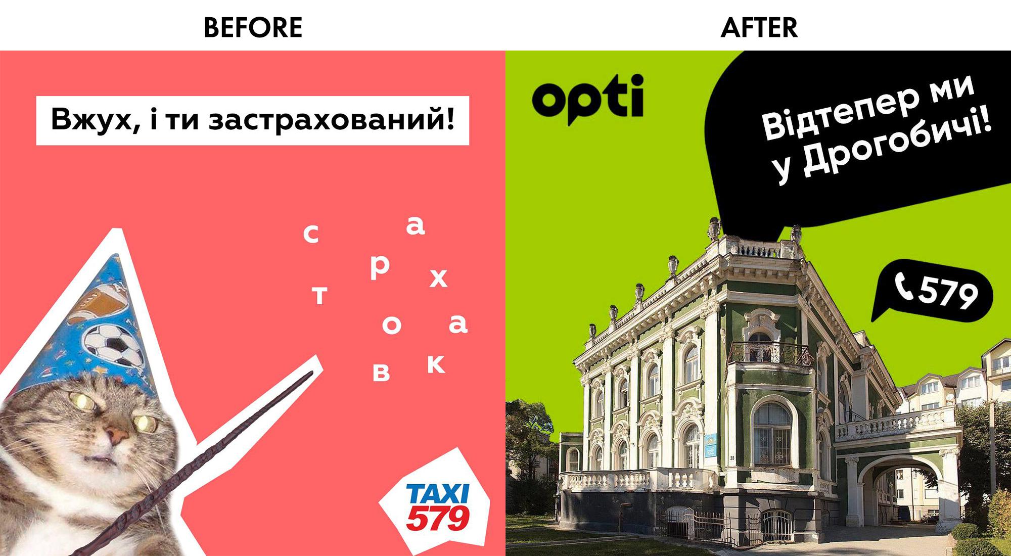 Служба такси Opti: до и после