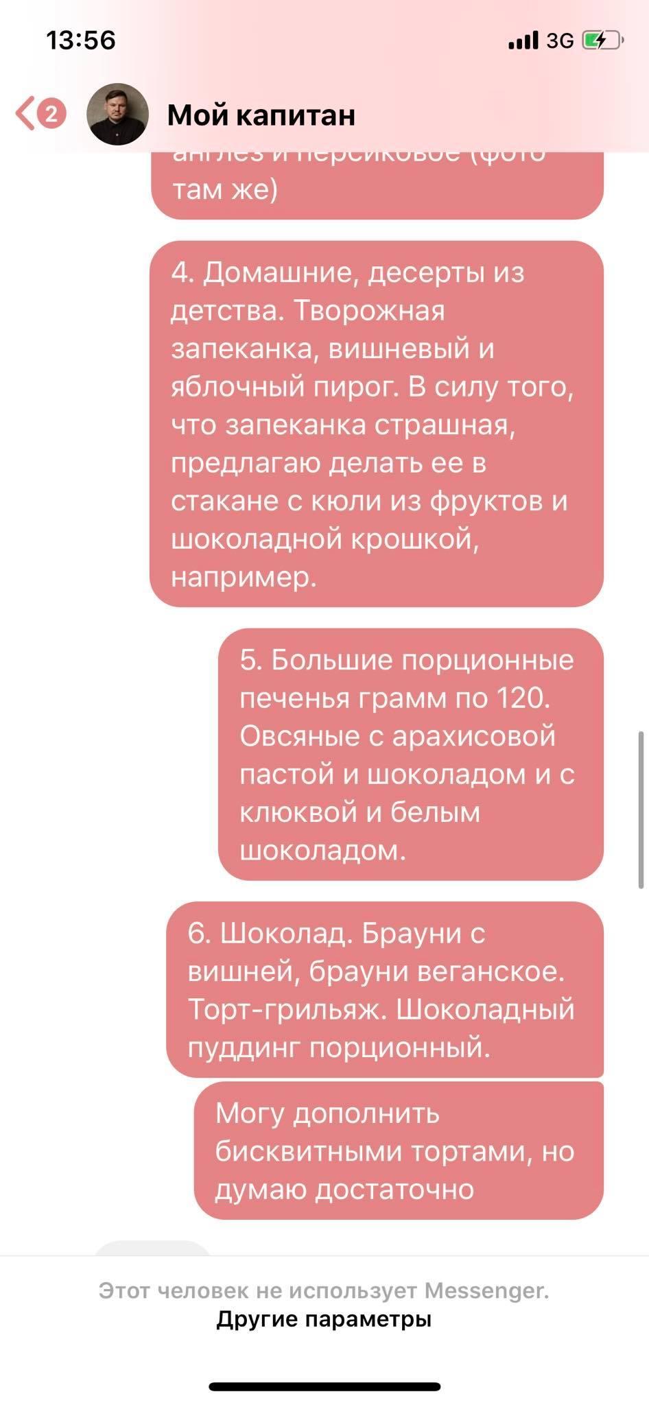 Скриншоты переписок