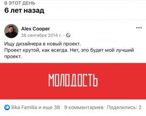 Публикация Алекса