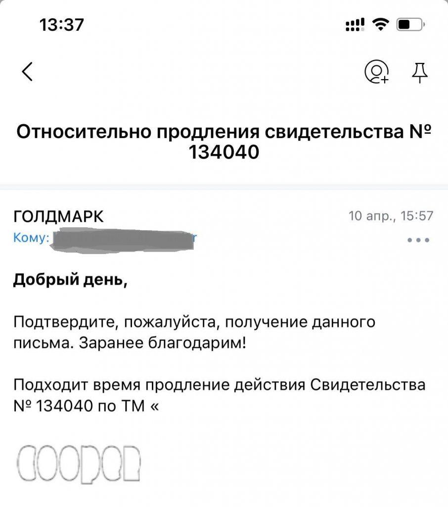 Скриншот письма по поводу торговой марки