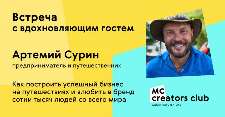 В MC Creators Club пройдет онлайн-встреча с Артемием Суриным