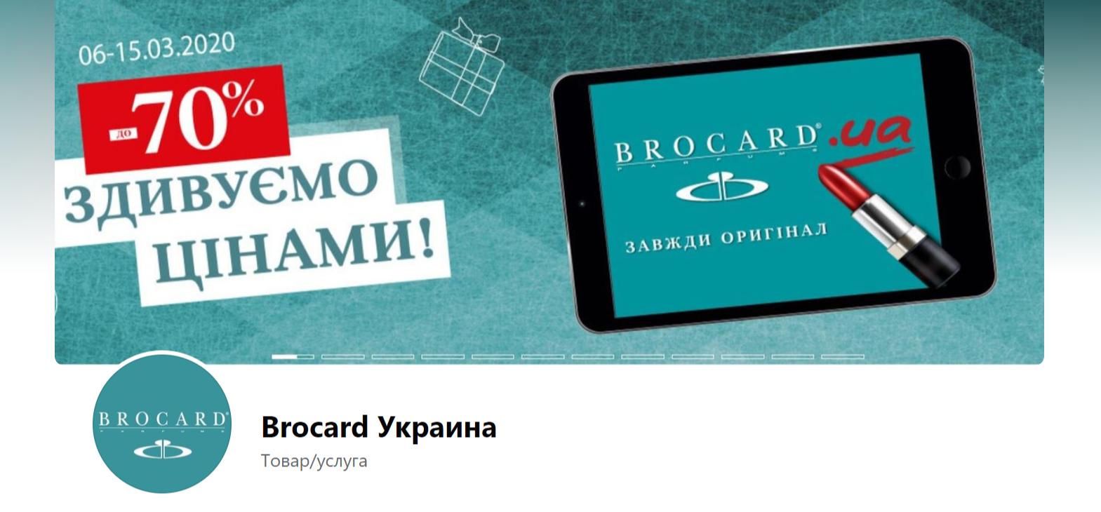 Это поддельные страницы Brocard на Facebook: Brocard Украина, BROCARD UKRAINE, BROCARD Украина, Brokard Ukraine. Официальная страница сети называется BROCARD Ukraine.
