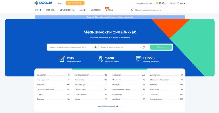 Медицинский онлайн-сервис Doc.ua