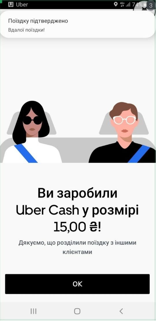 Приложение Uber