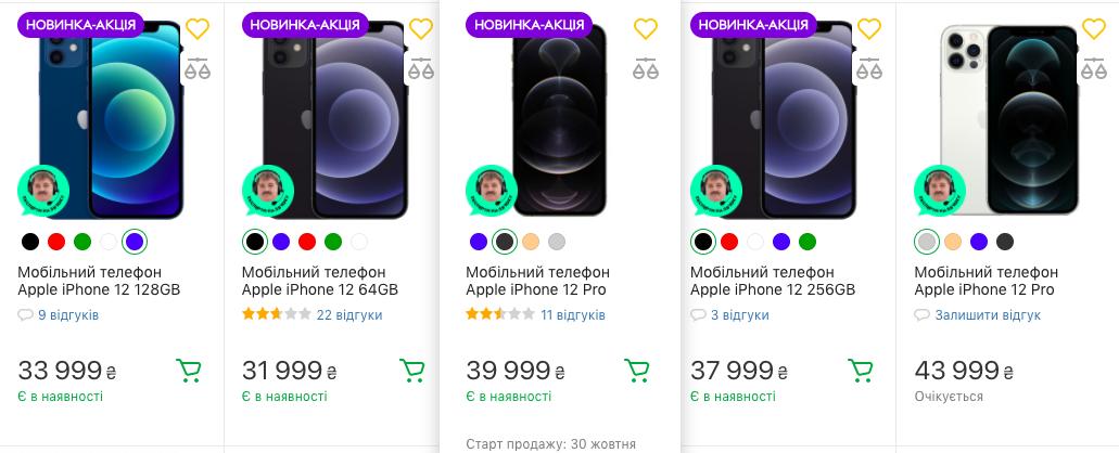 Цены на iPhone 12 на Rozetka