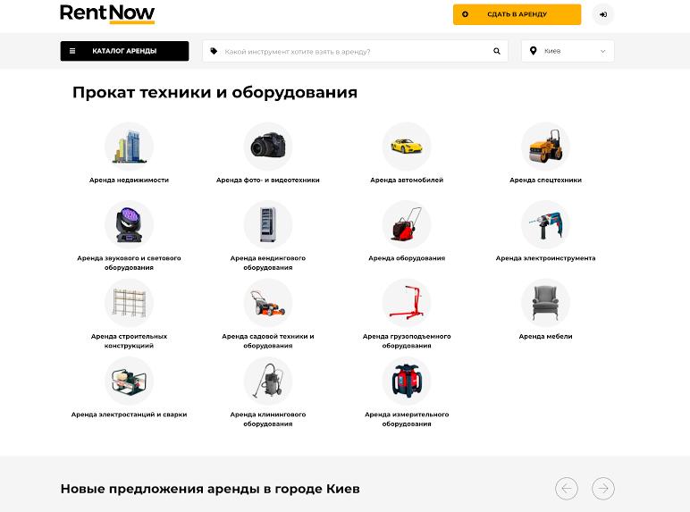 Главная страница маркетплейса Rent Now