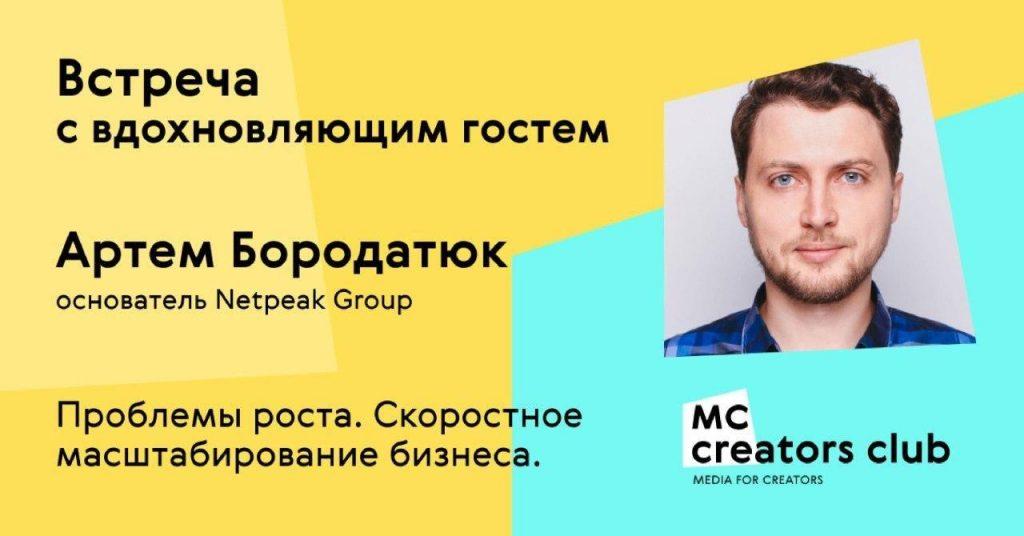В MC creators club пройдет онлайн-встреча с Артемом Бородатюком