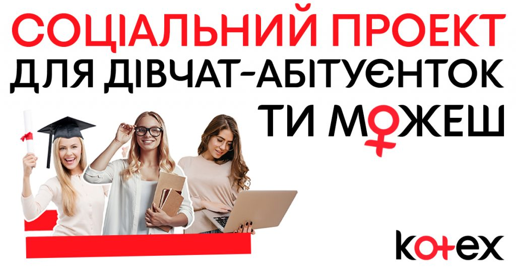 UKRSIBBANK проведе безкоштовні семінари для жінок у бізнесі. Ви можете зареєструватися вже зараз